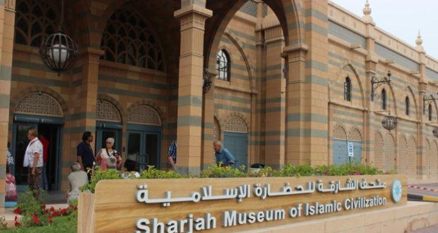 sharjah museum
